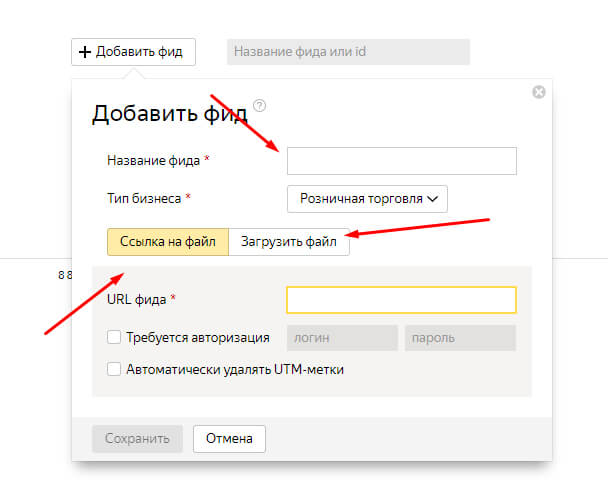 Файл для загрузки в яндекс директ adwords.google.com help